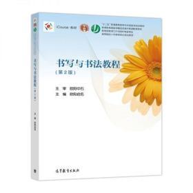 书写与书法教程(第2版)