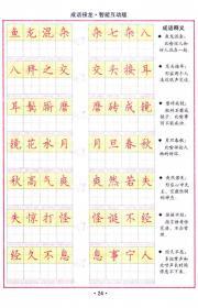 司马彦字帖:成语接龙(智能互动版)