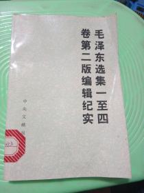 毛泽东选集一至四卷第二版编辑纪实