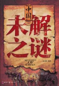 日知文库:中国未解之谜