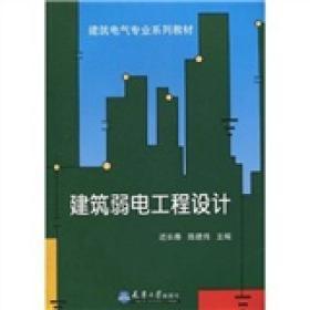 建筑电气专业系列教材:建筑弱电工程设计