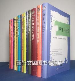 【正版书籍】 世图心理大师彩虹书系套装14册(占有还是存在游戏与理智人心善恶天性论人的成长移情心理学+自我+自体的分析自体的重建等