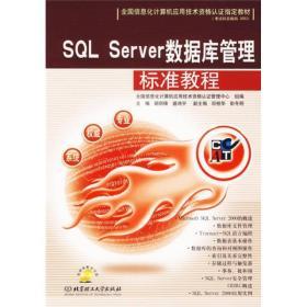 全国信息化计算机应用技术资格认证指定教材:SQL Server数据库管理标准教程