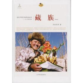 走近中国少数民族丛书--藏族