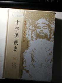 中华佛教史  ---随唐五代佛教史卷