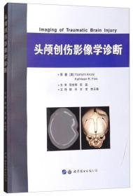 头颅创伤影像学诊断