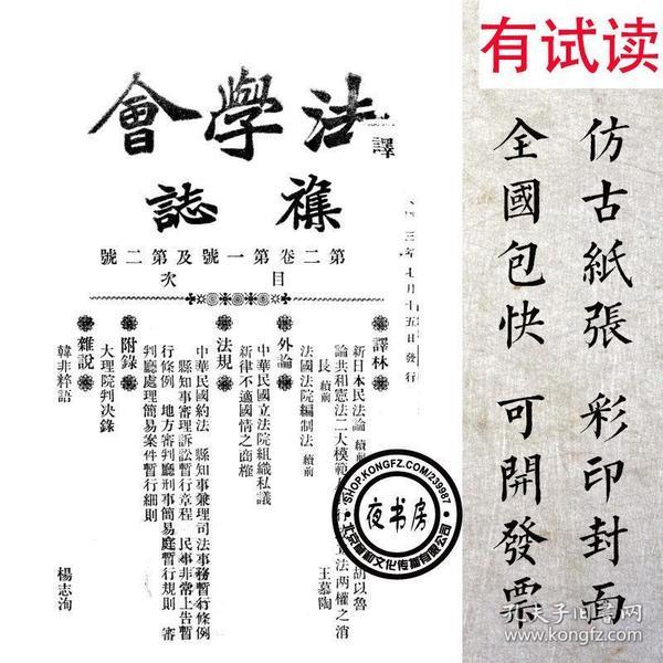 法学会杂志-(1913-1922年民国期刊复印本,27期3230页)