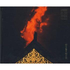 印象故宫:紫禁城国际摄影集