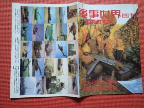 军事世界画刊 25