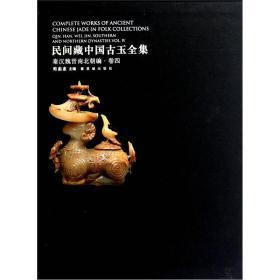 民间藏中国古玉全集:秦汉魏晋南北朝编.卷4