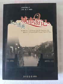 五口通商城市游记(亲历中国丛书)一版一印 仅印3000册 sbg4下2
