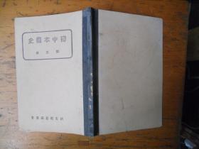 初中本国史 第三册 竖版