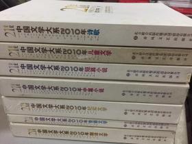 20世纪中国文学大系2010年(7册) 诗歌 儿童文学 短篇小说 中篇小说 纪实文学 青春文学 翻译文学