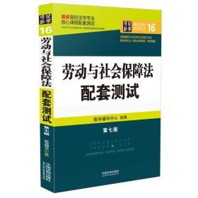 最新高校法学专业核心课程配套测试:劳动与社会保障法配套测试( 第七版)
