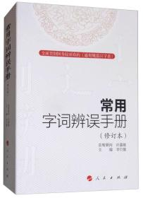 SL常用字词辩误手册(修订版)
