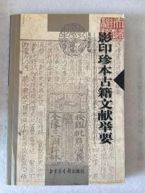 影印珍本古籍文献举要 一版一印 仅印2000册 sbg4下2