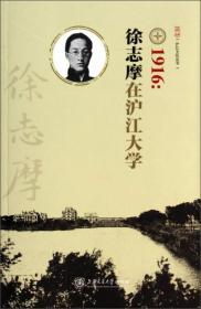 1916:徐志摩在沪江大学