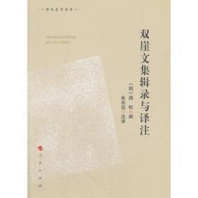 双崖文集辑录与译注(郑大史学书系)
