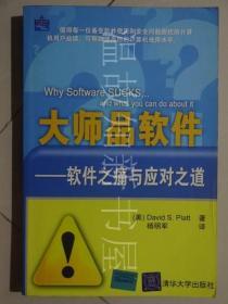 大师品软件:软件之痛与应对之道  (正版现货)