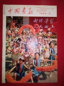 中国画报 1974年第8期(日文版 完整不缺页)