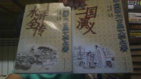 《水浒全传》《三国演义》【绘画本两册合售】