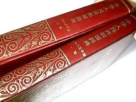 中华人民共和国药典一九八五年版一部 二部两本合售