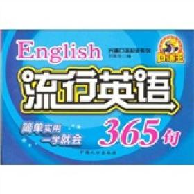 话题英语365句