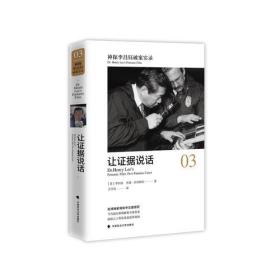 神探李昌钰破案实录