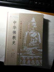 中华佛教史----云南上座部佛教史卷