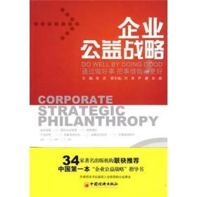 正版 企业公益战略 张虎 中国经济出版社