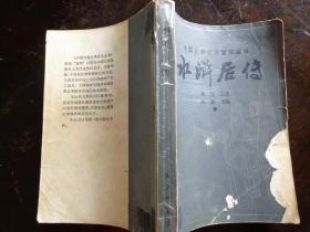 水浒后传(节本) 中国古代文学普及丛书 本书采取节编、今译和注释等通俗化的方法编辑而成。本书采用光绪申报馆石印本为底本,加标点分段。节删部分主要是与整体故事游离的节目,以及庸俗描写。精美绣像绘画。