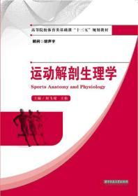 运动解剖生理学