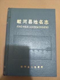 蛟河县地名志 精装