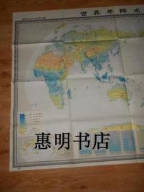 地理教学参考挂图--世界年降水量[1开2拼]