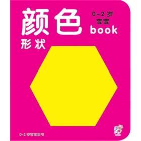 表情Book(全12册)