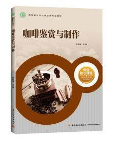 咖啡鉴赏与制作 张树坤 中国轻工业出版社