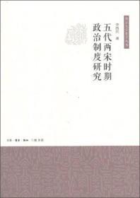 五代两宋时期政治制度研究