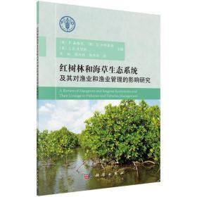 红树林和海草生态系统及其对渔业和渔业管理的影响研究
