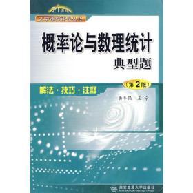 概率论与数理统计典型题:解法、技巧、注释(第二版)——21世纪大学课程辅导丛书