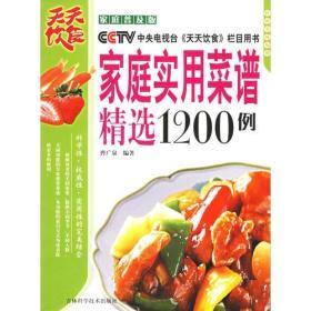 家庭实用菜谱精选1200例