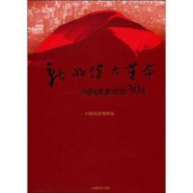 新的伟大革命:中国改革开放30年