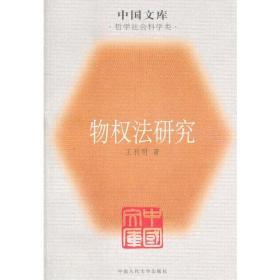 中国文库.哲学社会科学类:物权法研究