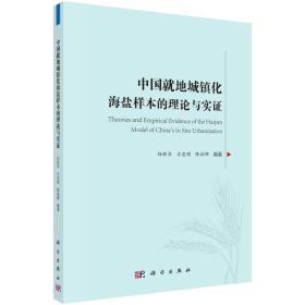 中国就地城镇化海盐样本的理论与实证