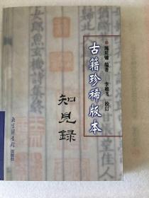 古籍珍稀版本知见录 一版一印 仅印3000册 sbg4下2