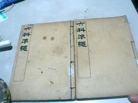 民国线装医书    【 六科准绳】,全8册,共8卷