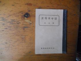 初中本国史 第三册 竖版多图  民国28版
