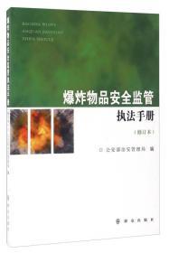 爆炸物品安全监管执法手册(修订本)