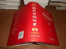 现代汉语词典(第6版) 精装