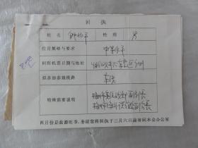 钟兆平等二人(梅州市海外联谊会)