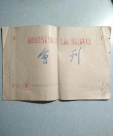 龙田公社纪念毛主席《五•七指示》发表十周年大会会刊 1976.5.7